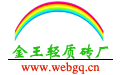 湖北武汉轻质砖_武汉轻质隔墙板图片_网站logo